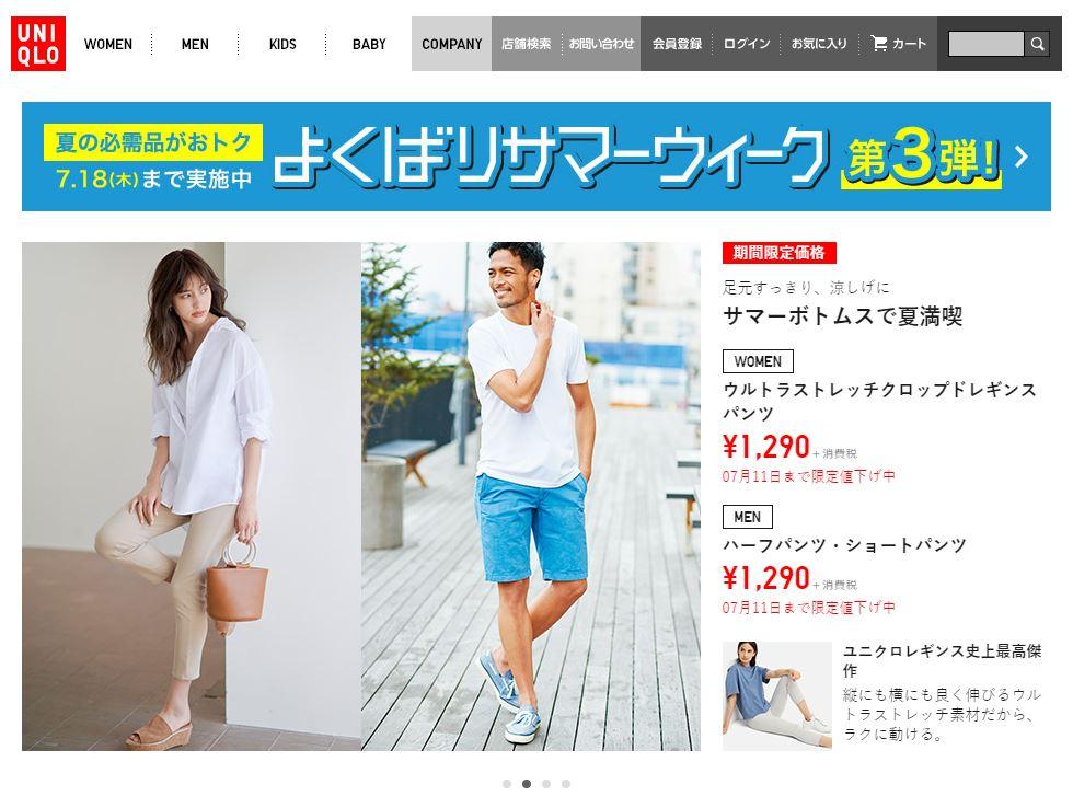 Thương hiệu thời trang nổi tiếng tại Nhật Bản